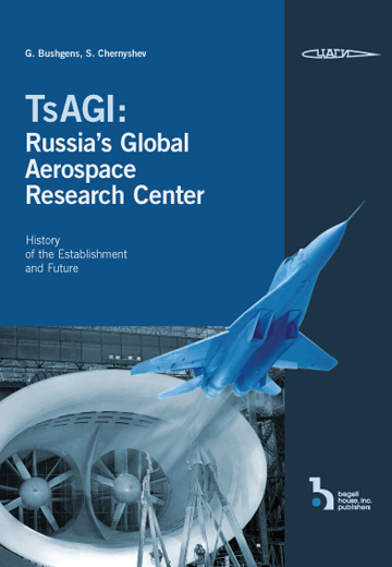 TsAGI: Russia`s Global Aerospace Research Center. History of the Establishment and Future